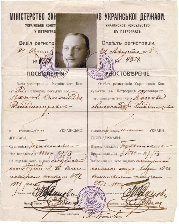 Identification document issued to Oleksandr Popov by the Consulate General of the Ukrainian State in Petrograd, 1918