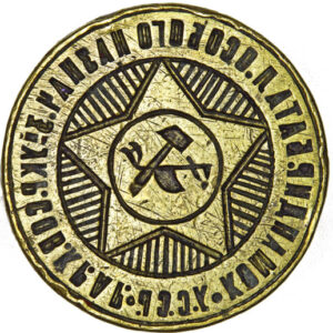 Seal of the commander of the special purpose battalion of the 3rd Ukrainian Soviet Red Army of the Ukrainian SSR 1