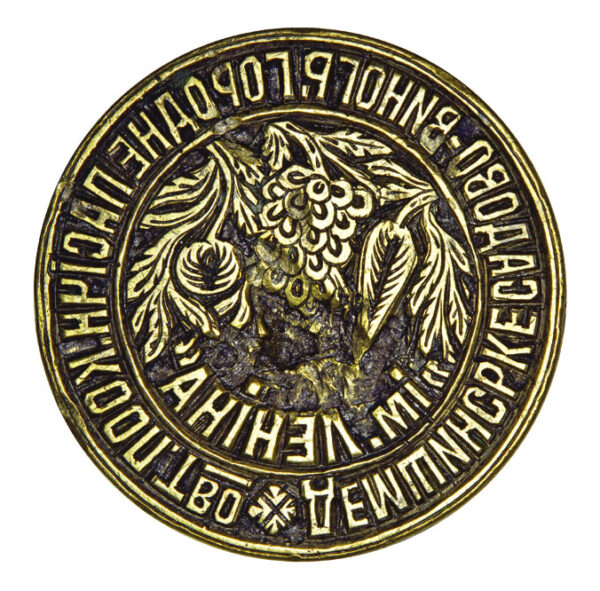 Seal of the Lenin Fruit, Grape, Vegetable, and Apiary Cooperative Association in Demshyn 1