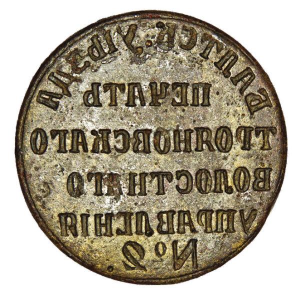 Seal no. 2 of the communal board of Troianiv 1