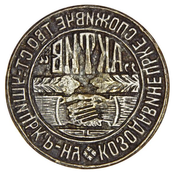 "Seal of ""Aktyv"" Consumers' Association in Kozodavyntsi 1"