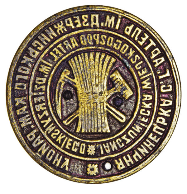 Seal of Dzerzhynskii Agricultural Cooperative in Yanchyntsi 1