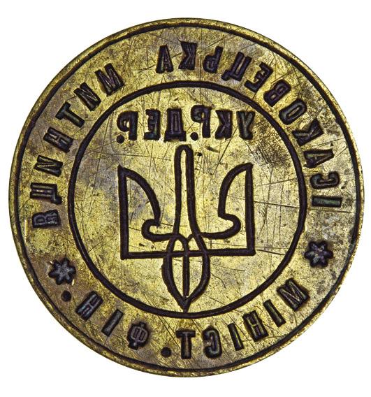 Seal of Isakivtsi customs 1