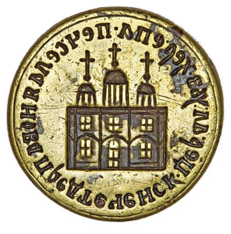 Seal of John the Forerunner's Church in Yanove village