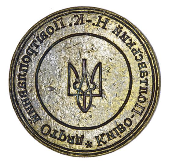 Seal of Kyiv – Poltava Aeronautic Unit of Scientific Personnel 1