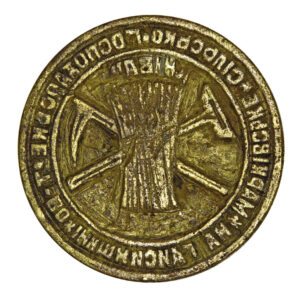 """Seal of """"Nyva"""" Agricultural Association in Markiv"""