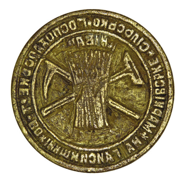 "Seal of ""Nyva"" Agricultural Association in Markiv"