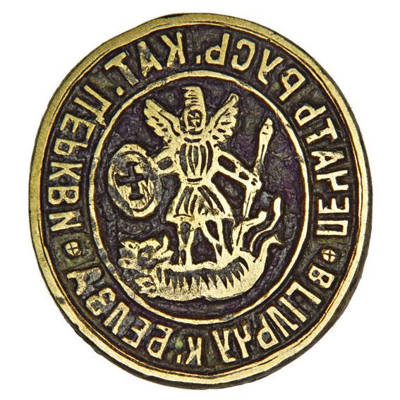 Seal of Rus Catholic church in Hilchе village 1