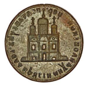 Seal of St. Archangel Michael's Church in Brusiia village