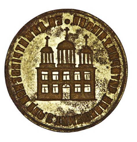 Seal of St. Demetrios' Church in Tymoshivka village 1