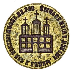 Seal of St. Euthymios' Church in Khyzhnya village 1