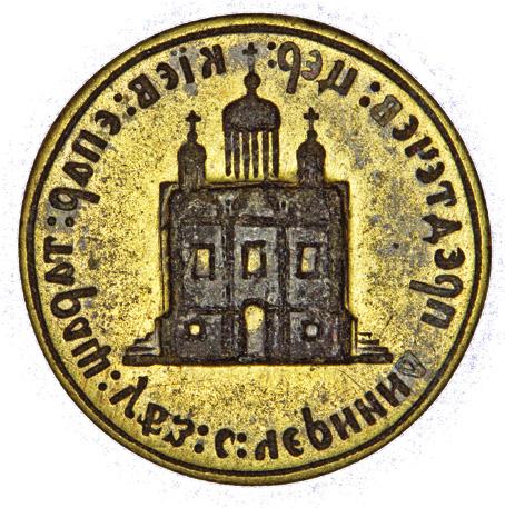 Seal of St. John the Forerunner's Church in Chernyn village 1