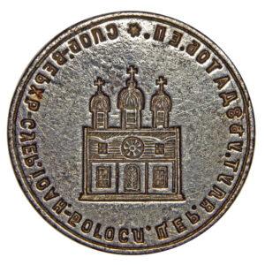Seal of St. John the Theologian's Church in Verkhne-Suersk settlement 1