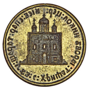 Seal of St. Nicholas' Church in Khreshchati Yary village 1