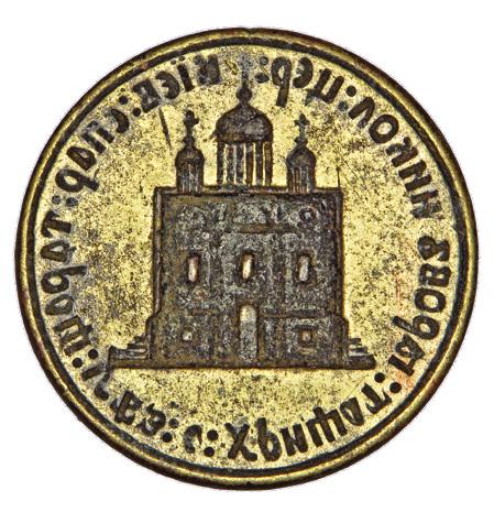 Seal of St. Nicholas' Church in Khreshchati Yary village 1