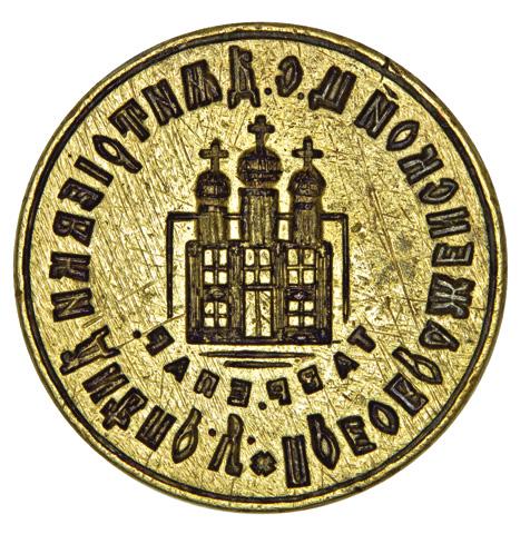 Seal of Transfiguration Church in Dmytrivka village