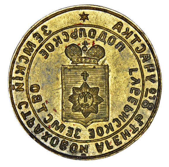 Seal of a provincial insurance agent of the 8th district 1