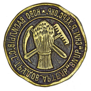 """Seal of agricultural workers' cooperative """"Zil"""" in Novovasylivka 1"""