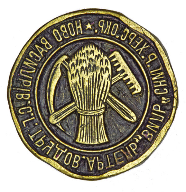 "Seal of agricultural workers' cooperative ""Zil"" in Novovasylivka 1"
