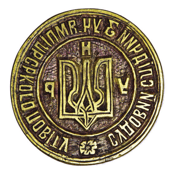 Seal of court investigator at the 3rd sector of the Yampil district