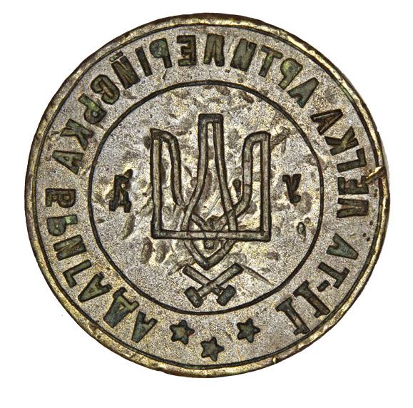 Seal of the 11th Light Artillery Brigade 1