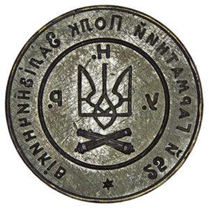 Seal of the 25th Railwaymen Artillery Regiment 1