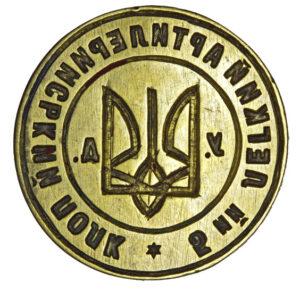 Seal of the 5th Light Artillery Regiment 1