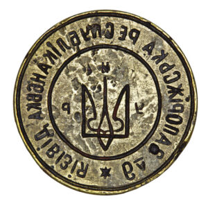 Seal of the 6th Zaporozhian Division 1