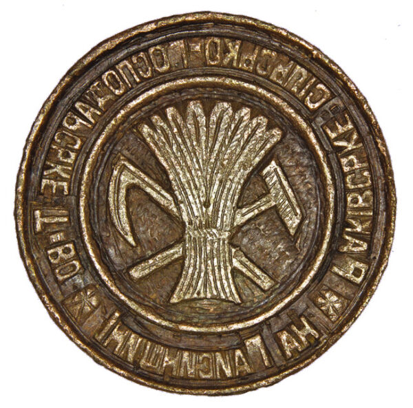 Seal of the Agricultural Association in Rakiv 1