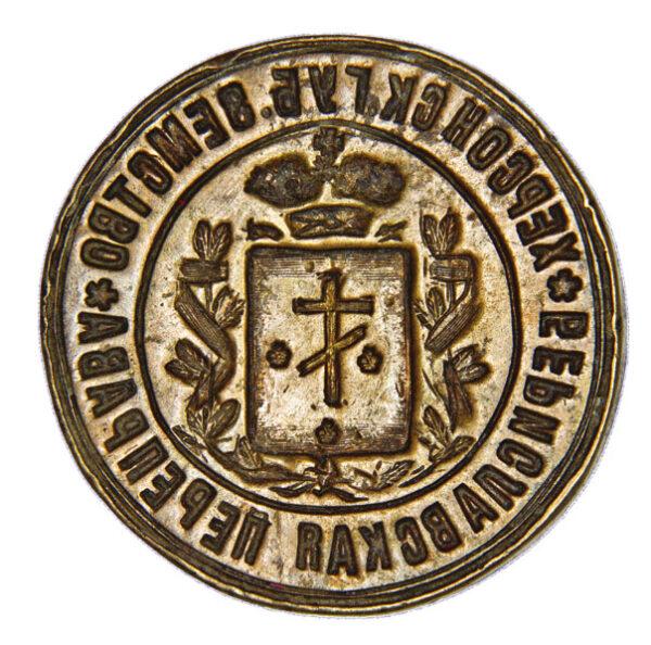 Seal of the Beryslav river crossing