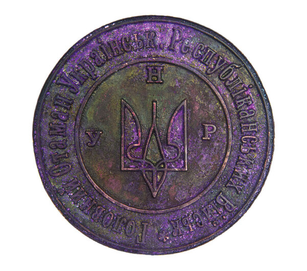 Seal of the Chief Otaman of the Ukrainian National Republic Armed Forces