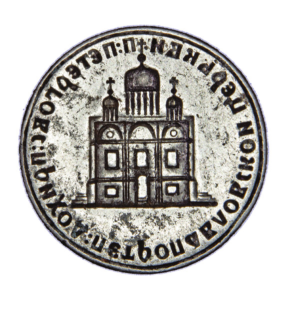 Seal of the Church of SS. Apostles Peter and Paul in Petergof