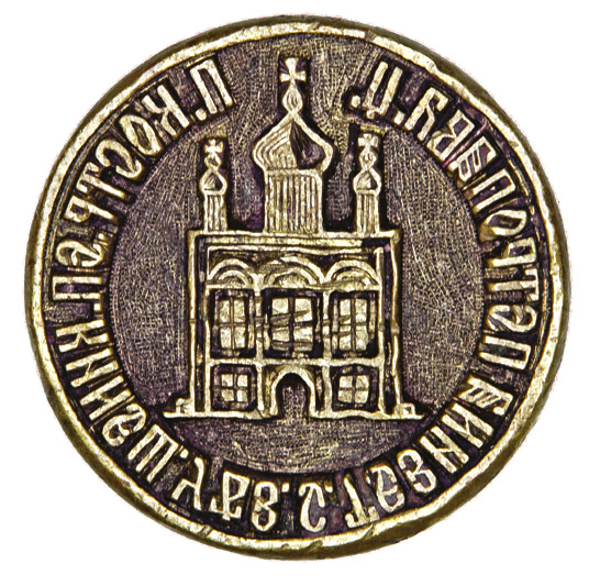Seal of the Church of SS. Apostles Peter and Paul in Tezino village