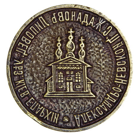 Seal of the Church of St. Alexander of the Neva in Zhadany village 1