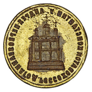 Seal of the Church of St. Apostle Andrew the First-Called in Rozsokhuvatka village 1