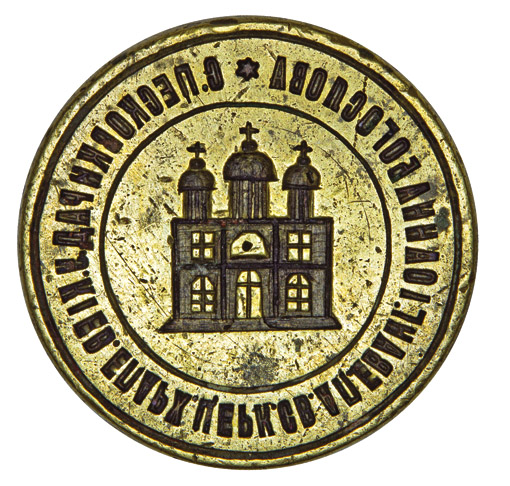 Seal of the Church of St. Apostle John the Theologian in Piskivka village 1