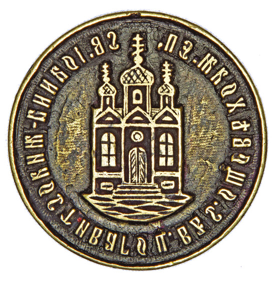 Seal of the Church of St. John the Merciful in Oshchiv village