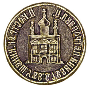 Seal of the Church of St. Michael's Miracle in Pyshchyky village 1