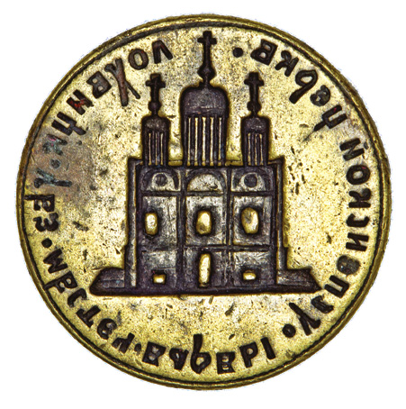 Seal of the Church of the Assumption of the Most Holy Mother of God in Varva