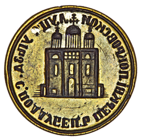 Seal of the Church of the Intercession of the Mother of God in Piddubtsi village 1