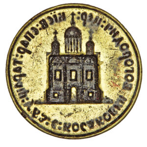 Seal of the Church of the Nativity of the Mother of God in Kosiakivka village 1