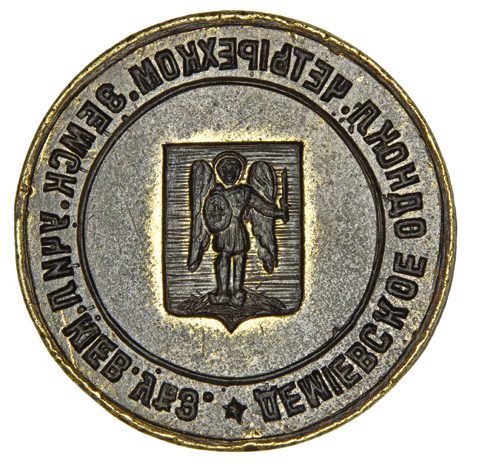 Seal of the Demiivka One-Form Four-Year Land School 1