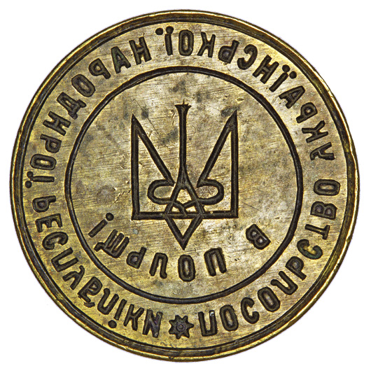 Seal of the Embassy of the Ukrainian People's Republic in Poland 1