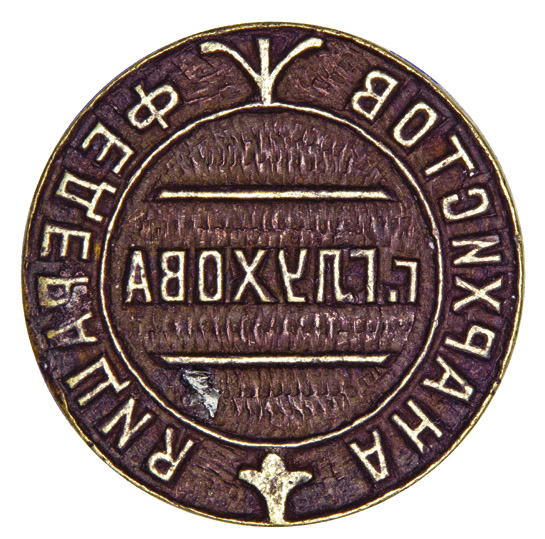 Seal of the Federation of Anarchists in Hlukhiv town 1