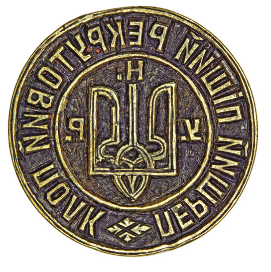 Seal of the First Recruit Regiment 1