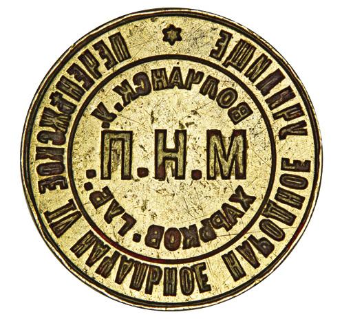 Seal of the Fourth Primary Public School in Pechenihy 1