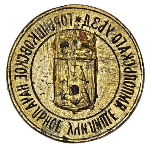 Seal of the Horyshkivka Primary School 2