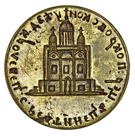 Seal of the Intercession Church in Reutyntsi village 1