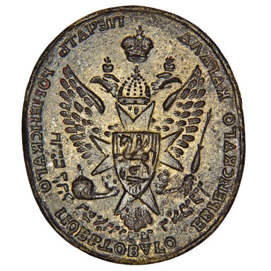 Seal of the Jewish qahal in the Romny district 1