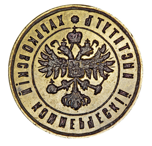 Seal of the Kharkiv Commercial Institute 1